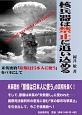 核兵器は禁止に追い込める 米英密約「原爆は日本人に使う」をバネにして