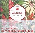 ALOHA!ハワイのぬり絵 大人の精密ぬり絵