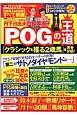 丹下日出夫と鈴木淑子 POGの王道 2016~2017 ペーパーオーナーゲーム徹底攻略ガイド