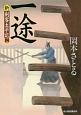 一途 新・剣客太平記4