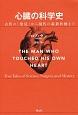 心臓の科学史 古代の「発見」から現代の最新医療まで