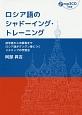 ロシア語のシャドーイング・トレーニング 初学者から中級者までロシア語がグングン身につく3ス