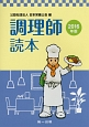 調理師読本 2016