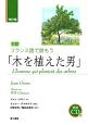 対訳フランス語で読もう「木を植えた男」<改訂版>