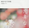 花舞台 風花の会写真集 (4)
