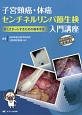 子宮頸癌・体癌センチネルリンパ節生検入門講座 早くスタートするための基本手技