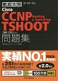 徹底攻略Cisco CCNP Routing&Switching TSHOOT問題集 [300-135J]対応