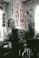 多田富雄のコスモロジー 科学と詩学の統合をめざして