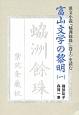 富山文学の黎明 漢文小説『レイ洲餘珠』(巻上)を読む (1)