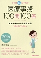 医療事務 100問100答 2016 クイズ式QAハンドブック