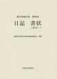 緒方洪庵全集 日記 書状1 (4)