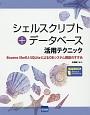 シェルスクリプト+データベース活用テクニック Bourne ShellとSQLiteによるDBシ
