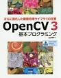 OpenCV3基本プログラミング さらに進化した画像処理ライブラリの定番