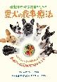 健康維持・病気改善のための 愛犬の食事療法 ホリスティック獣医師による病態別・成長別180種の