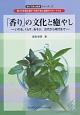 「香り」の文化と癒やし 香りで美と健康シリーズ5 いのる、くらす、あそぶ。古代から現代まで