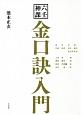六壬神課 金口訣入門