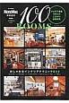 100ROOMS MonoMax特別編集 アイデア満載100人のこだわり部屋拝見