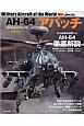 AH-64アパッチ 世界の名機シリーズ