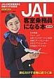 JAL客室乗務員になる本<最新版>