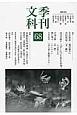 季刊 文科 特集:小島信夫の未来 (68)