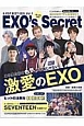 K-POP BEST IDOL EXO's Secret~We are one! (1)
