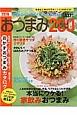 おつまみレシピ200 2016