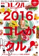 関西コレクルMagazine グルメ・スイーツ・お買い物、2016年の関西を最速