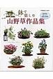 鉢で楽しむ山野草作品集 栽培管理のポイントと鉢植え実例集