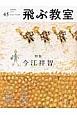季刊 飛ぶ教室 2016春 児童文学の冒険(45)