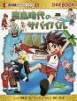 飛鳥時代のサバイバル 歴史漫画サバイバルシリーズ3 生き残り作戦