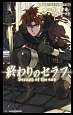 終わりのセラフ 吸血鬼ミカエラの物語 (2)