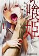 喰姫-クヒメ- (1)