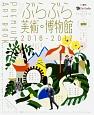 ぶらぶら美術・博物館プレミアムアートブック 2016-2017