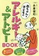 赤ちゃんと子どものアレルギー&アトピーBOOK