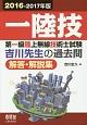 一陸技 第一級陸上無線技術士試験 吉川先生の過去問 解答・解説集 2016-2017