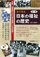 目で見る 日本の福祉の歴史