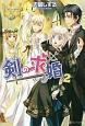 剣の求婚 (2)