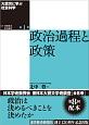 大震災に学ぶ社会科学 政治過程と政策 (1)