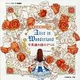 わたしの塗り絵BOOK 不思議の国のアリス 世界の物語シリーズ