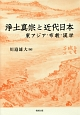 浄土真宗と近代日本 東アジア・布教・漢学