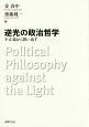 逆光の政治哲学 不正義から問い返す