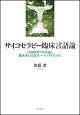 サイコセラピー臨床言語論 言語研究の方法論と臨床家の言語トレーニングのために