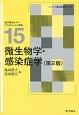 微生物学・感染症学<第2版> ベーシック薬学教科書シリーズ15