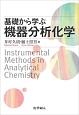 基礎から学ぶ 機器分析化学