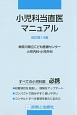 小児科当直医マニュアル<改訂第14版>