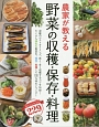 農家が教える 野菜の収穫・保存・料理 おいしいレシピ229