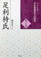 足利持氏 シリーズ・中世関東武士の研究20