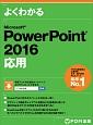 よくわかる Microsoft PowerPoint2016 応用