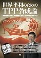 世界平和のためのTPP賛成論 安保法制に反対し、平和を求める人こそTPPを支持す