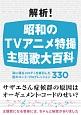 解析!昭和のTVアニメ特撮 主題歌大百科 耳に残るメロディを牽引した匠のコード・プログレッシ